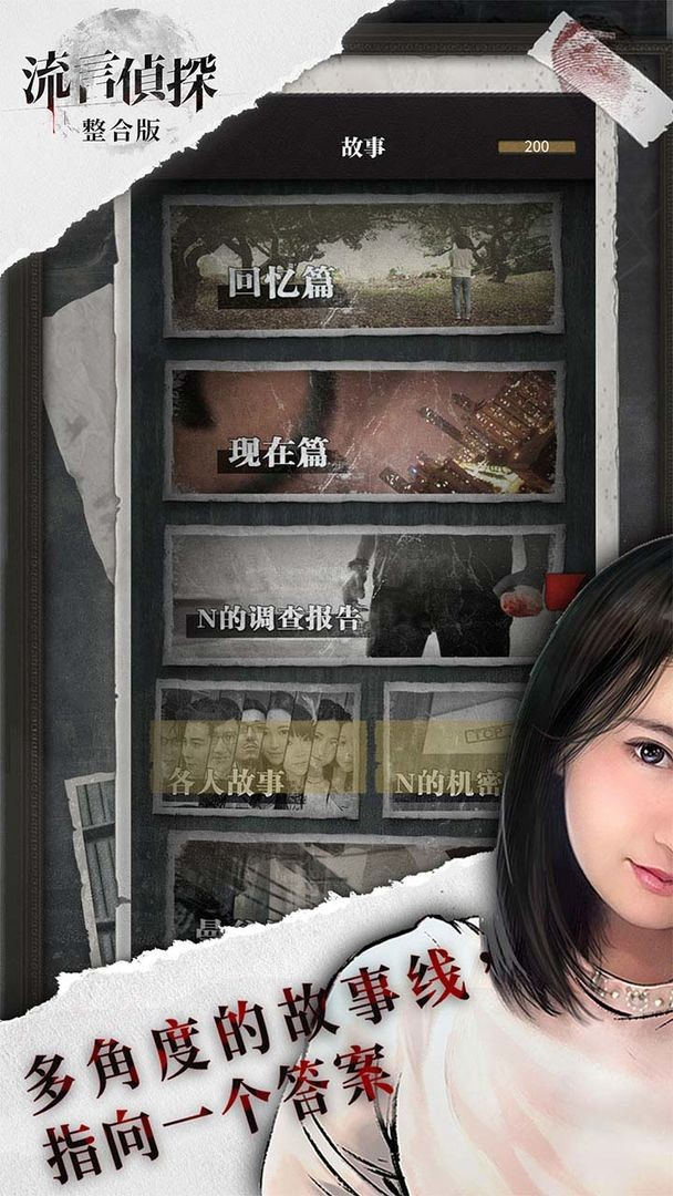 流言侦探免费版最新版百度云下载