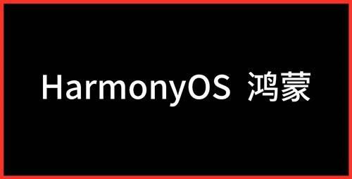 harmonyos2.0怎么刷机?鸿蒙系统harmonyos2.0刷机教程