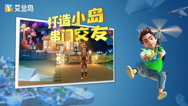 艾兰岛手机版下载中文版