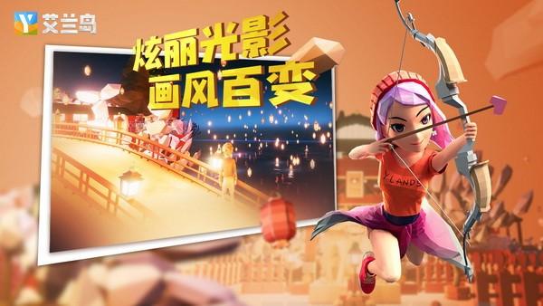艾兰岛手机版中文版下载
