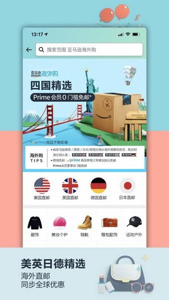 亚马逊跨境电商app