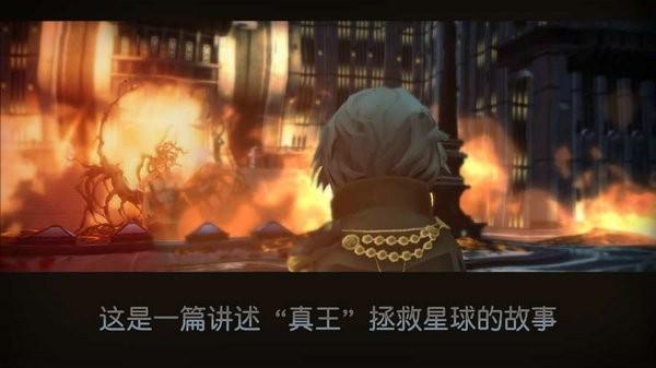 最终幻想15免费下载
