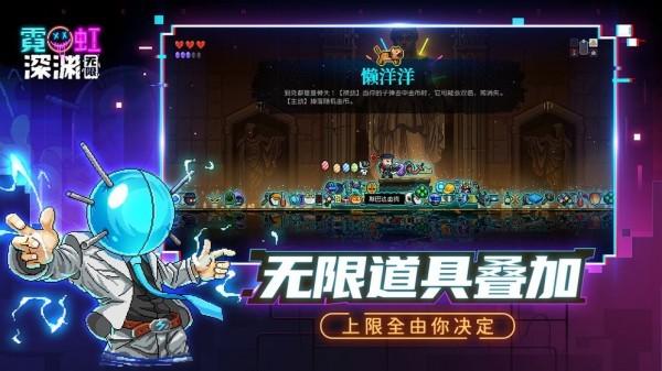 霓虹深渊手机版下载中文