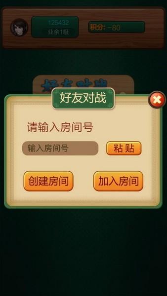 中国象棋免费
