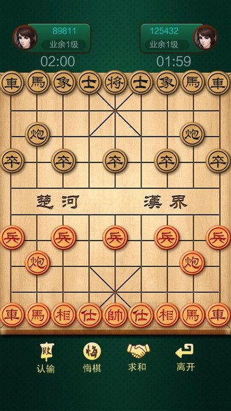 中国象棋免费下载安装