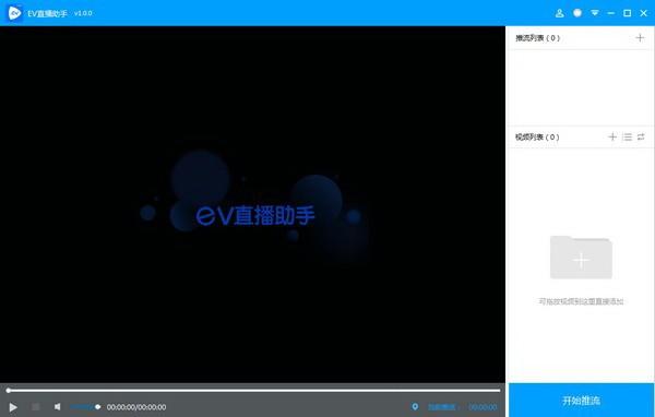 ev无人直播助手官方最新版下载