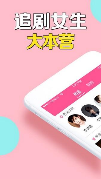 韩剧tv网页版本下载安装