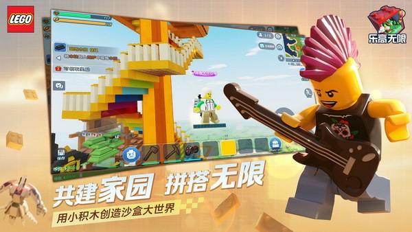 乐高游戏下载免费版