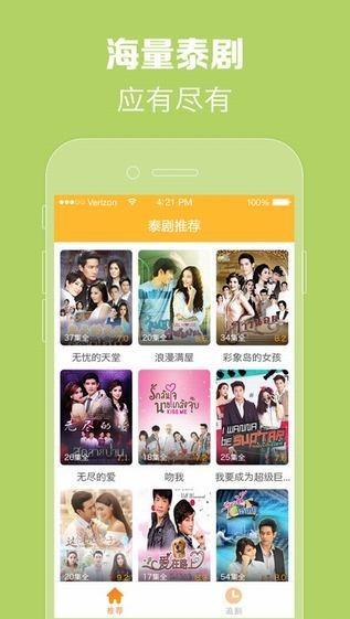天府泰剧app官方下载