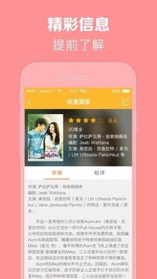 天府泰剧app官方下载安卓