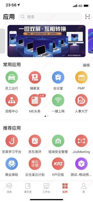 京东me安卓版最新二维码下载