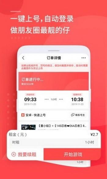 租号玩极速版下载app