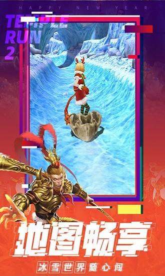 神庙逃亡2下载免费版2021下载