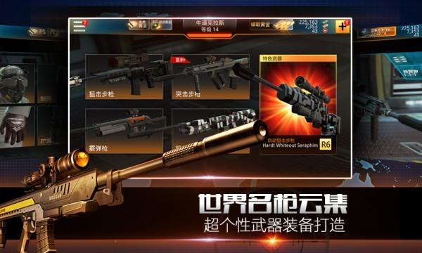 致命狙击游戏下载安装