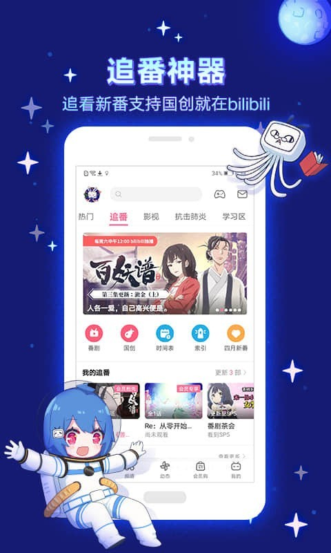 哔哩哔哩国际版app下载