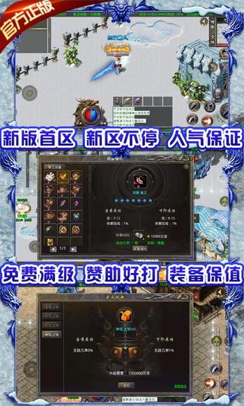 龙城决-冰雪单职业下载手机最新版