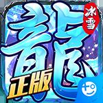 龙城决-冰雪单职业