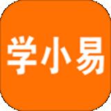 学小易app最新版