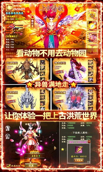 上古情歌(送10万充值)游戏下载最新版