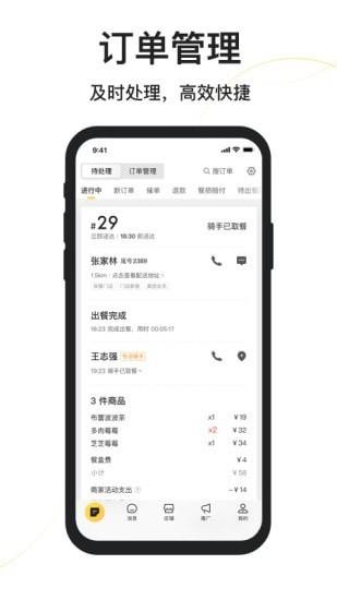 美团外卖app下载商家版安卓下载