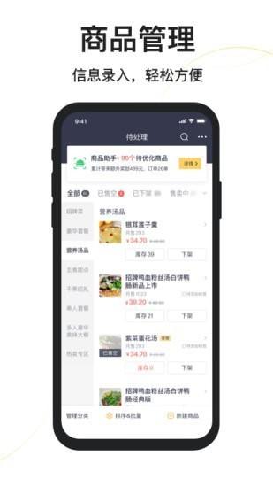 美团外卖商家app下载安卓版