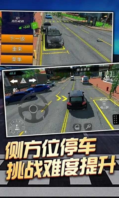 老司机停车模拟器免费版下载