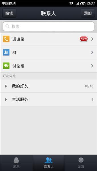 qq轻聊版官方下载安装2021