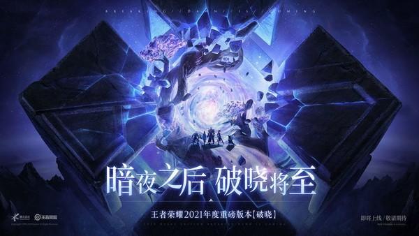 王者荣耀体验服云游戏官方版本下载