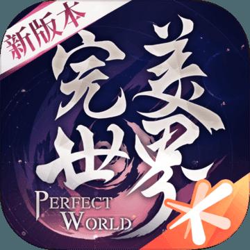 完美世界云游戏最新版