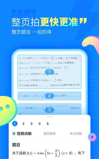 作业帮下载app拍照搜题学生版