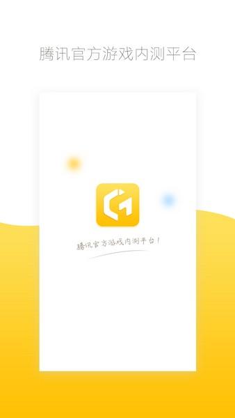 腾讯先游app下载免费官方正版