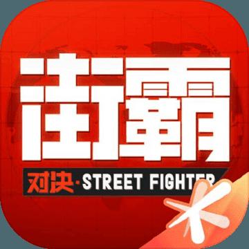 街霸对决云游戏最新版
