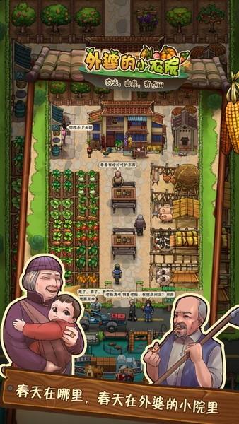 外婆的小农院下载