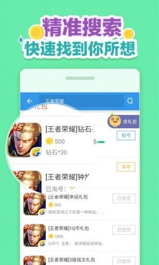 cf小苹果活动助手官方下载