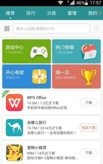 华为手机助手app官网下载安装