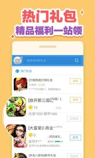 cf领取活动助手苹果手机最新版下载