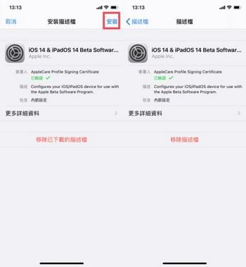 ios14.7beta苹果描述文件