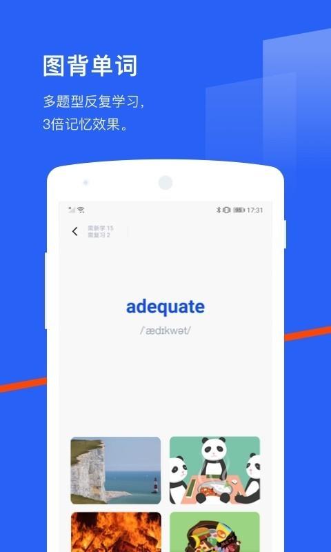 百词斩app官方免费下载