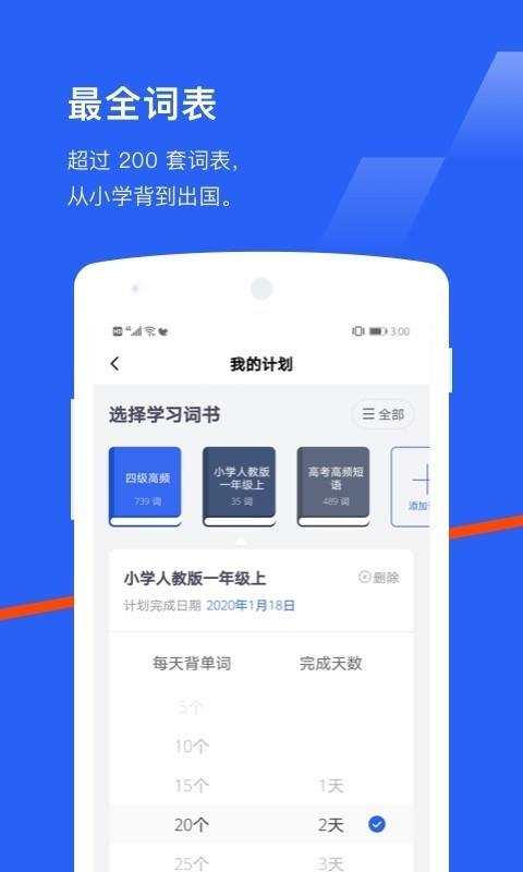 百词斩英语app下载最新版