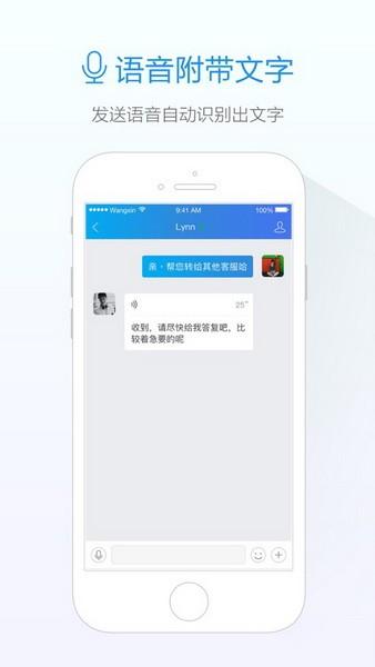 阿里旺旺手机版官方下载app