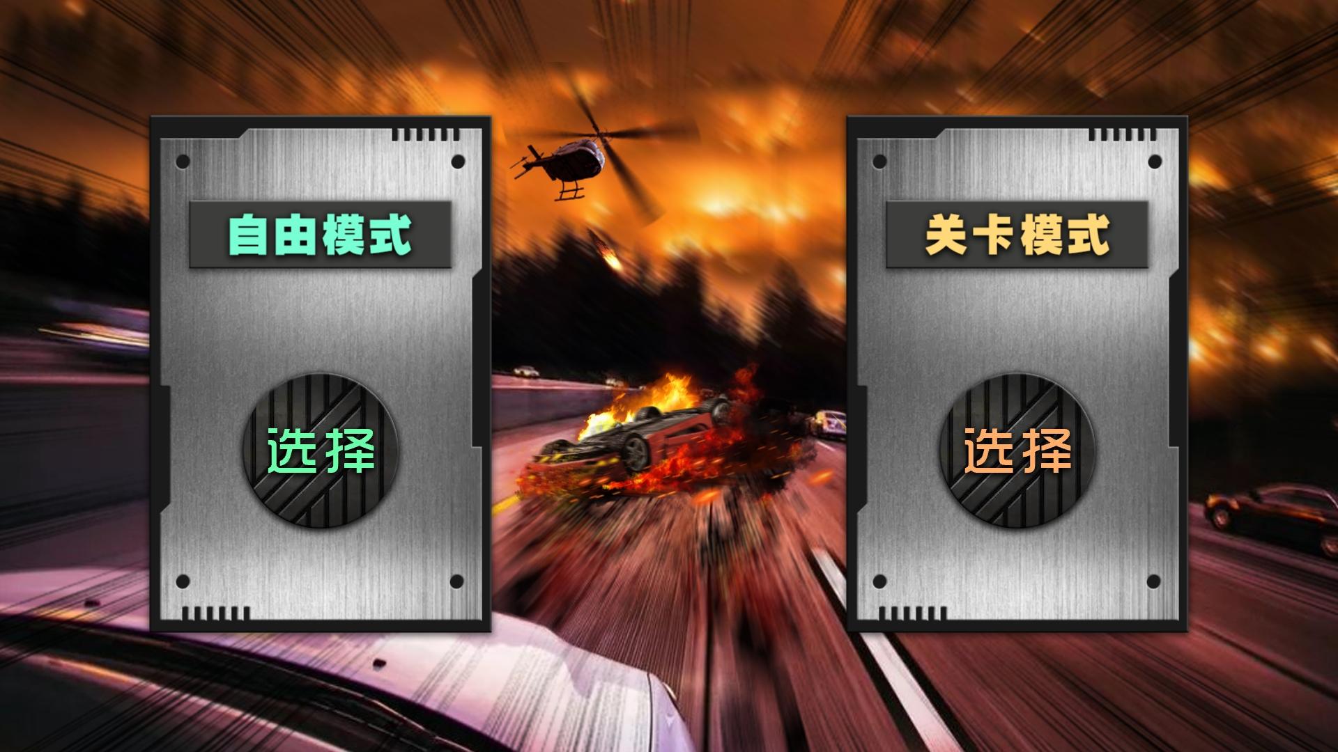 城市驾驶模拟器破解无限金币版下载