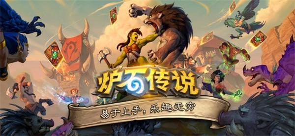 炉石传说iphone版下载安装最新版