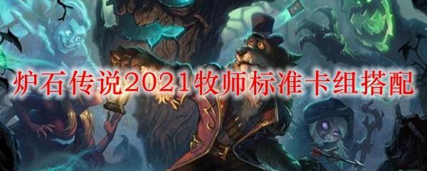 炉石传说牧师卡组2021标准卡组玩法 炉石传说牧师卡组最新搭配推荐