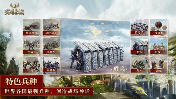英雄之城2游戏下载官方版
