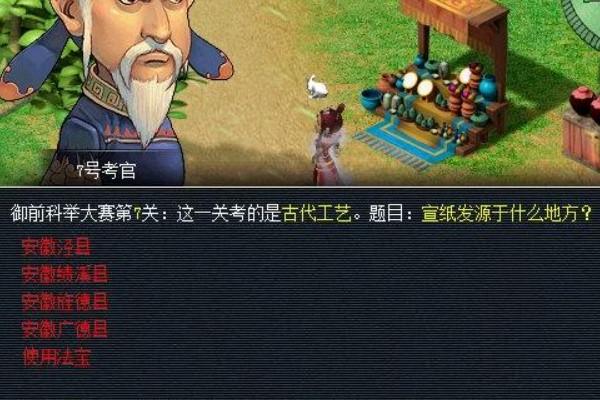 梦幻西游答题器最新版网页版在线