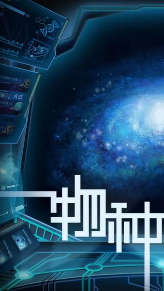 物种起源游戏下载官方最新版