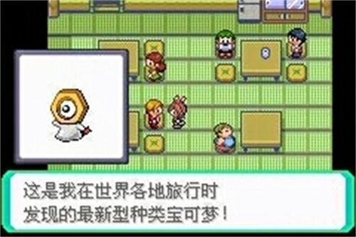 口袋妖怪绿宝石下载中文版免费
