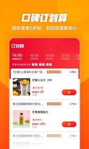 口碑app下载安装到手机
