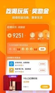 口碑app下载官方最新版