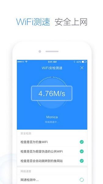 360免费wifi手机版下载安装到手机